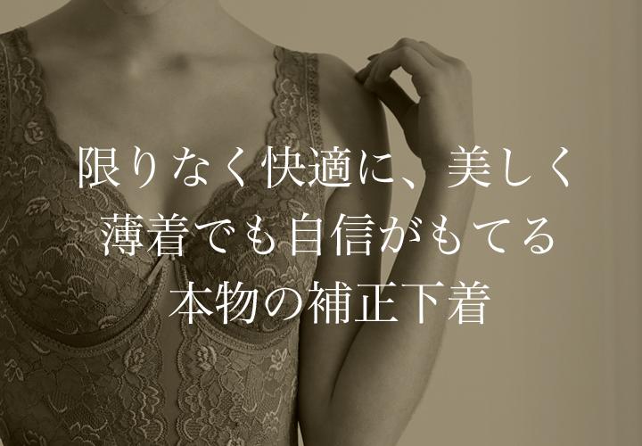 限りなく快適に、美しく薄着でも自信がもてる本物の補正下着
